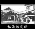 shotokan_dojo